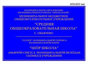 школа Обьячево